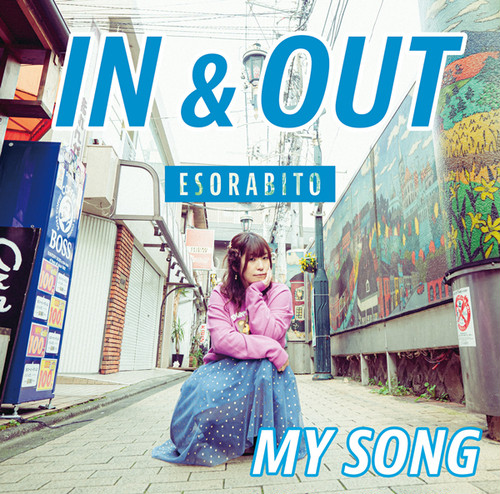 IN & OUT -my song-