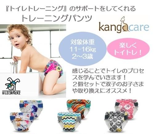 〖トレーニングパンツ〗Lil Learnerz Training Pants【pattern・Sサイズ】kangacareカンガケア リルラーナーズ トレーニングパンツ【柄デザイン・Sサイズ】