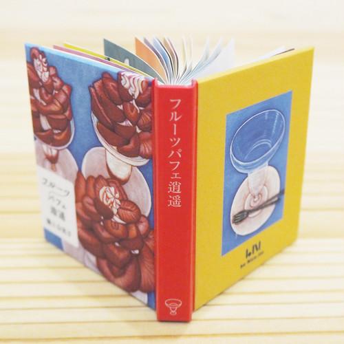 フルーツパフェ逍遥/seedbooks premium ビーナイス collection