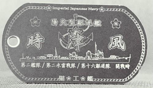 【駆逐艦「時津風」(陽炎型)】ドックタグ・アクセサリー/グッズ