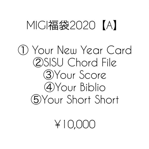 MIGI福袋2020【A】