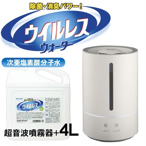 【新型】ウイルレスウォーター 超音波噴霧器(加湿器としても使用可)+4L【地域限定送料無料、当社対応エリア外は送料別となります】
