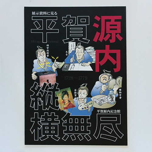 平賀源内 縦横無尽