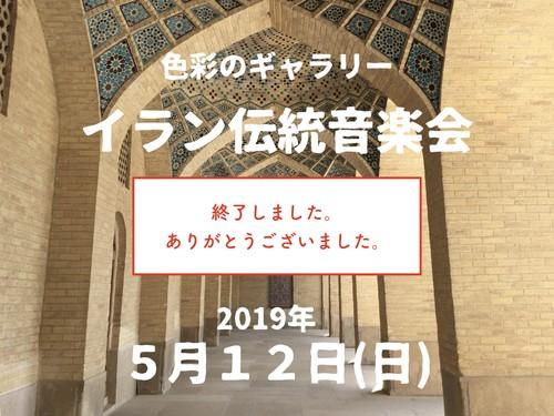 2019年5月12日イラン伝統音楽会