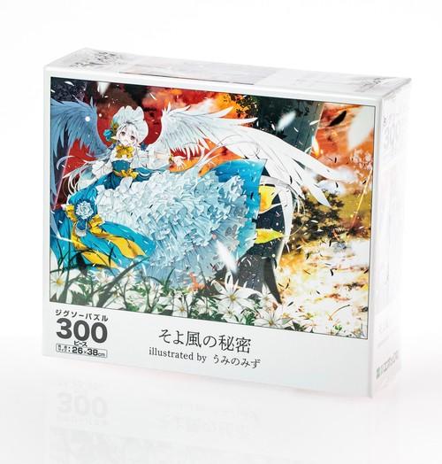 オリジナルジグソーパズル【そよ風の秘密】300P / うみのみず