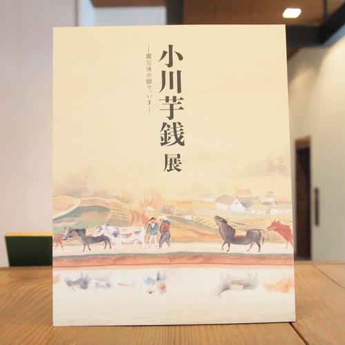 【展覧会カタログ】小川芋銭