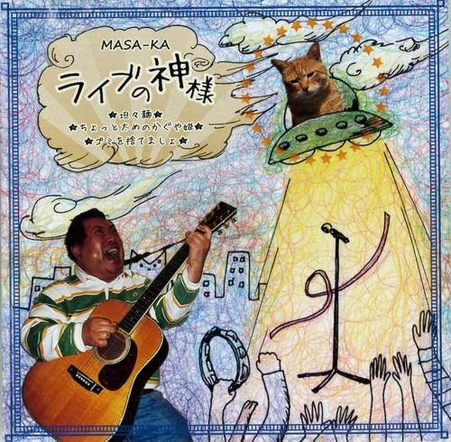 MASA-KA「ライブの神様」