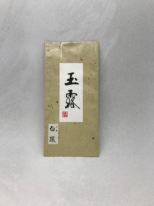 玉露 白鳳(はくほう) 100g