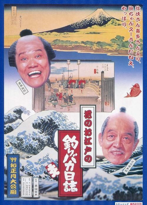 (B)花のお江戸の釣りバカ日誌