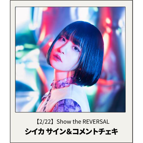 【2/22限定】シイカ サイン&コメントチェキ(抽選プレゼント付き)