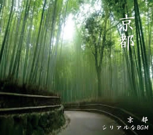 京都のシリアスなBGM