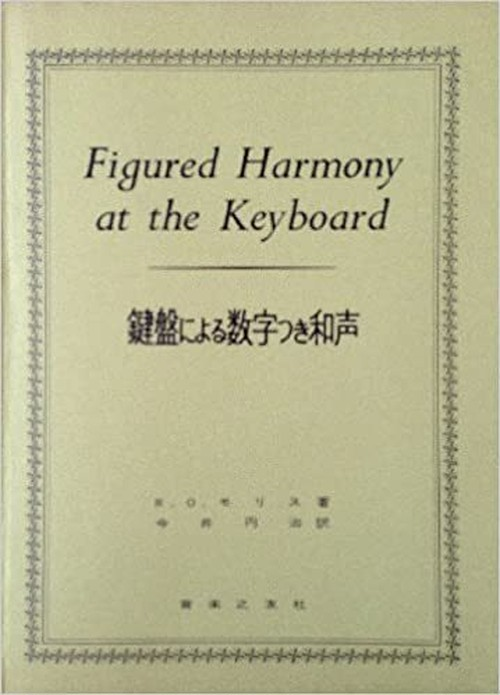 鍵盤による数字付和声 [R.O. モリス (著), R.O. Morris (原著), 今井 円治 (翻訳)]
