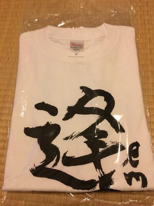 逢沢Tシャツ