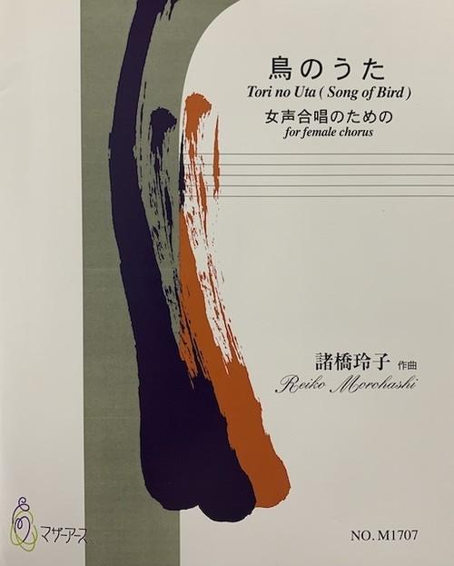 M1707 鳥の歌(女声合唱/諸橋玲子/楽譜)
