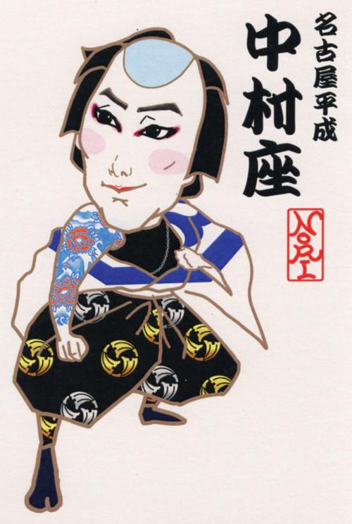 名古屋平成中村座ポストカード 「お祭り」鳶頭
