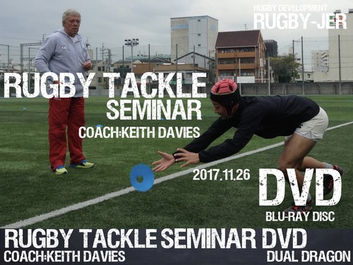 RUGBY TACKLE SEMINAR DVD(Blu-ray Disc)