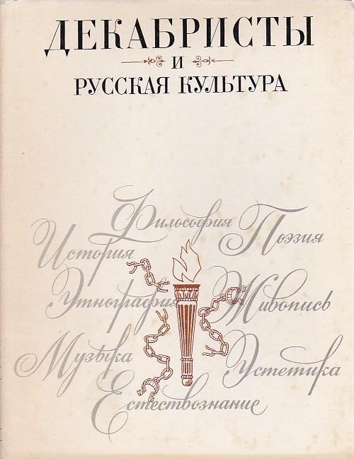 「デカブリストとロシア文化」
