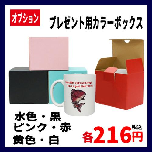 マグカップ プレゼント用カラーボックス