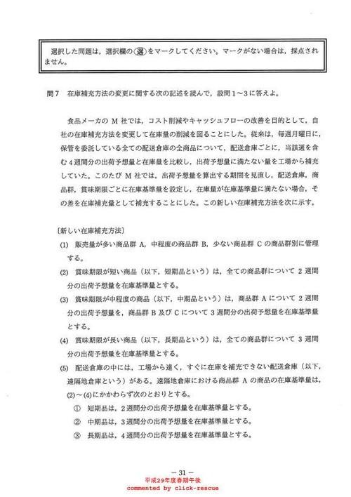 平成29年春期 問7 (基本情報処理試験)