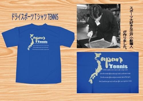 ドライスポーツTシャツ  テニス