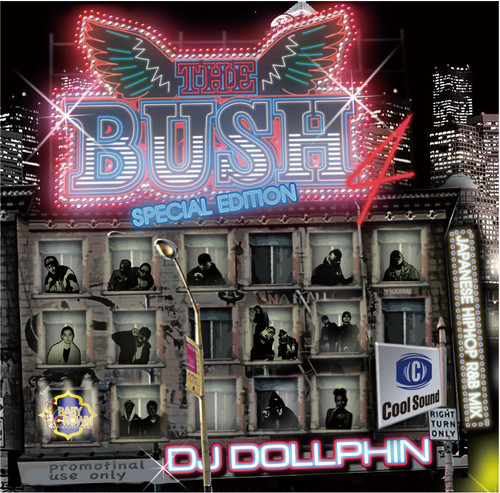 DJ DOLLPHIN/THE BUSH Vol.4 SPECIAL DEITION