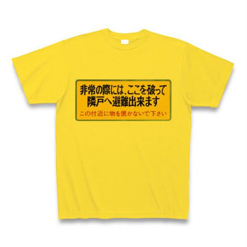 T-shirt(非常口)