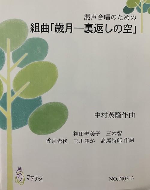 """N0213 Kumikyoku""""SaigetsuーUragaeshi no Sora""""(Mixed Chorus and Piano/S. NAKAMURA /Full Score)"""
