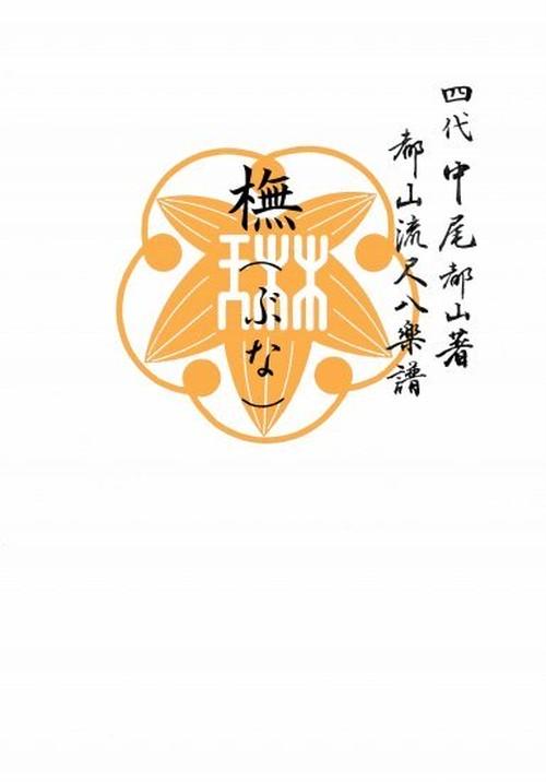 T32i093 ぶな(ぶな)(尺八/二代 山本邦山/尺八/都山式譜)