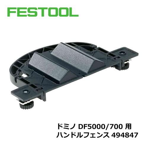 FESTOOL ハンドルフェンス 494847 【 DF500/700用 】 正規ルート品