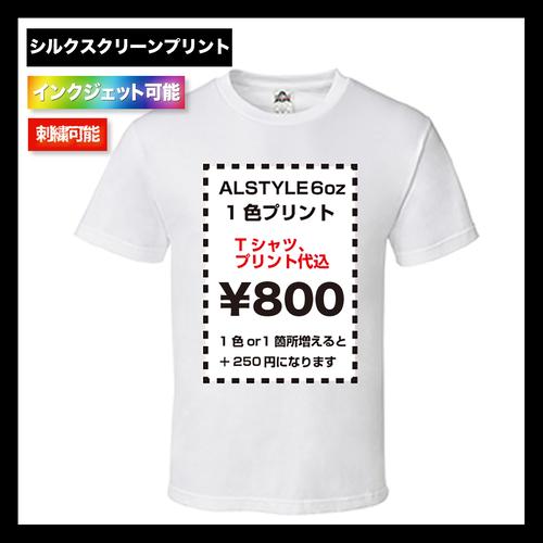 ALSTYLE アルスタイル (AAA) 6.0oz Tシャツ (品番1301)