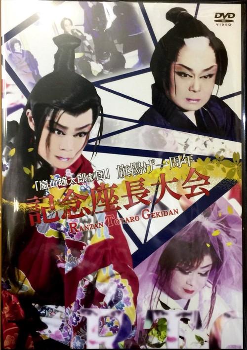 DVD旗揚げ一周年記念座長大会