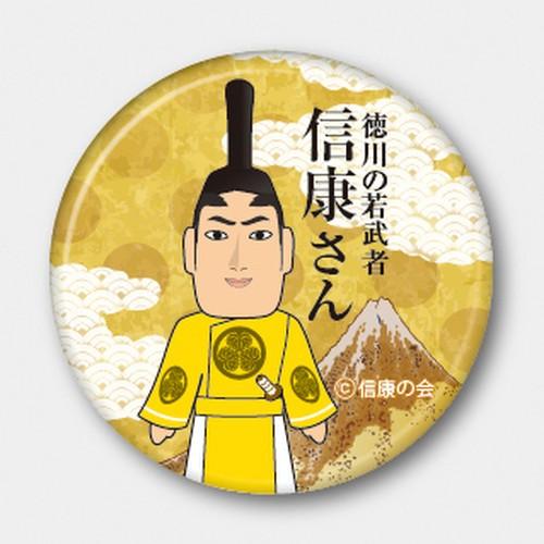 04 信康さんグッズ 缶バッジイラスト(富士山)