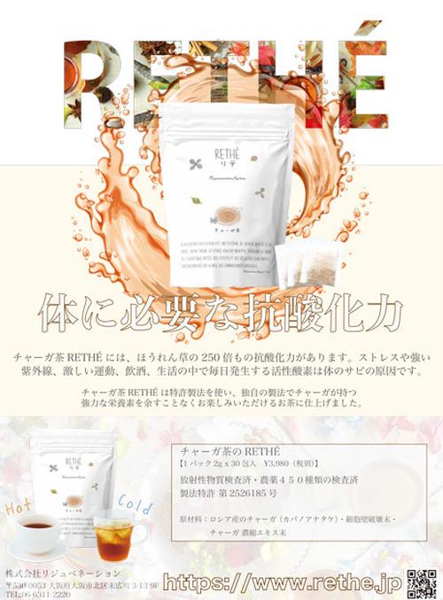 チャーガ茶 リテ(CHAGA TEA RETHE) 60g(2g×30包入り)