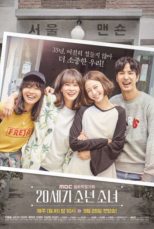 韓国ドラマ【20世紀少年少女】DVD版 全32話