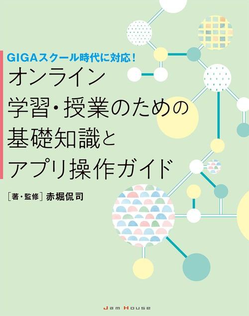 GIGAスクール時代に対応! オンライン学習・授業のための基礎知識とアプリ操作ガイド