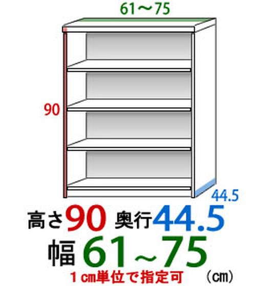 オーダー壁面収納幅61cmー75cm高さ90cm奥行き44.5cm