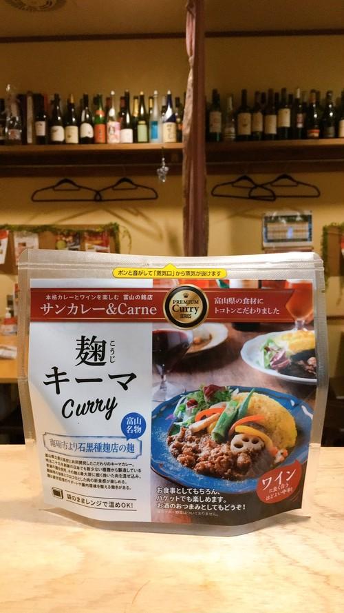 【老舗麹屋さんの麹たっぷり】麹キーマカレー