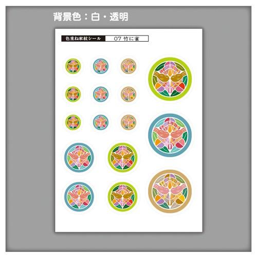 家紋ステッカー 竹に雀| 5枚セット《送料無料》 子供 初節句 カラフル&かわいい 家紋ステッカー
