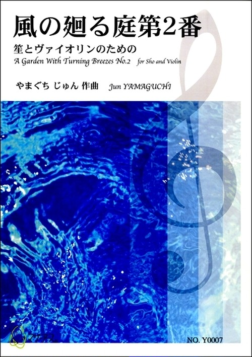 Y0007 A Garden With Turning Breezes No.2(Sho and Violin/J. YAMAGUCHI /Full Score)