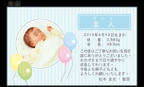 出産内祝いのメッセージカード ストライプ&風船フレーム ブルー 100枚