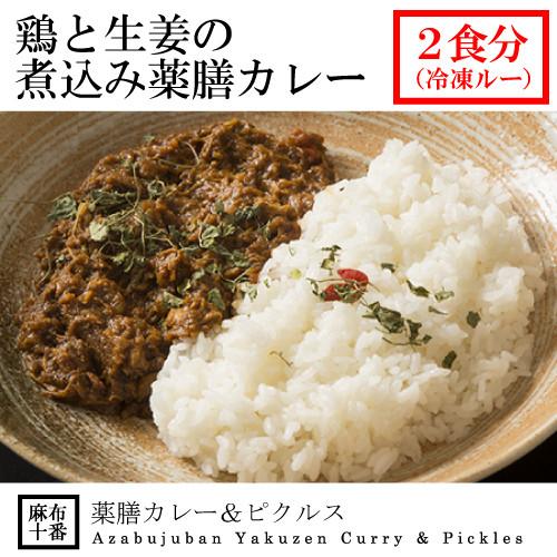 鶏と生姜の煮込み薬膳カレー(2食分)