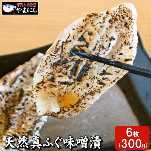 山口県下関産 天然真ふぐ味噌漬け6枚(100g(2枚入り)×3パック)