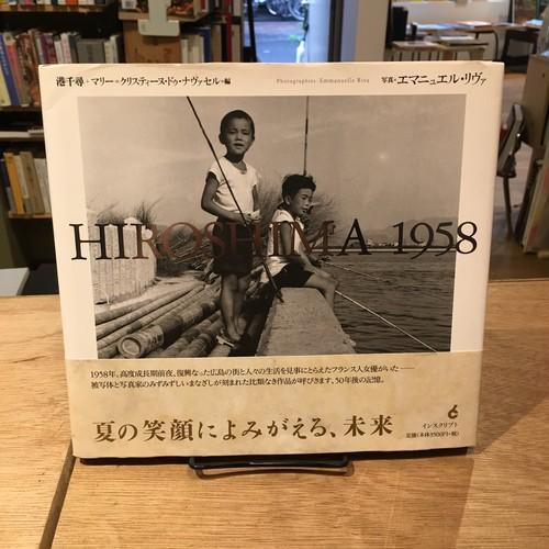 HIROSHIMA 1958 / エマニュエル・リヴァ(Emmanuelle Riva)ほか