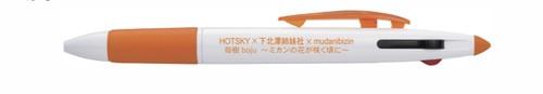 母樹2020 三色ボールペン