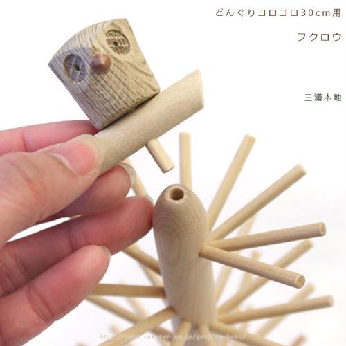 [旭川クラフト] フクロウ(どんぐりコロコロ 30cm用)/三浦木地  「どんぐりコロコロ 」30cm用の飾りです。 ※本体は別売りです