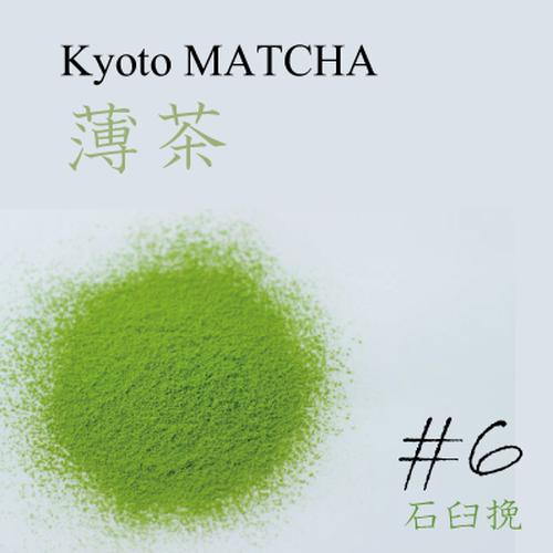 卸価格販売!製菓加工用・茶会のお抹茶に!謹製京都抹茶6号(お薄茶)100g