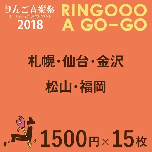 【1500円×15枚】RINGOOO A GO-GO 2018 出演者用ノルマチケット