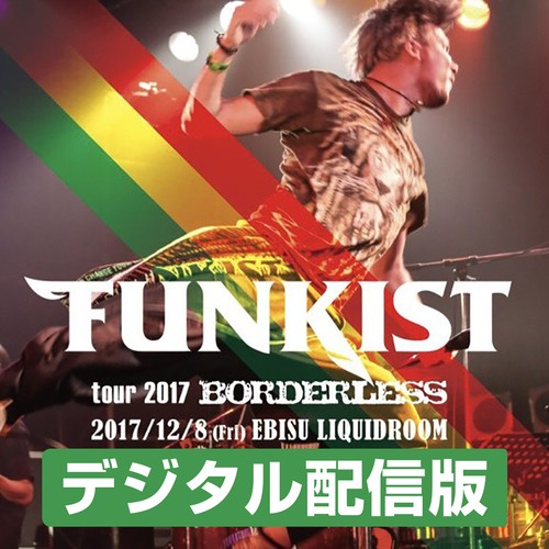 【デジタル配信】FUNKIST tour 2017 『BORDERLESS』 TOUR FINAL EBISU LIQUIDROOM