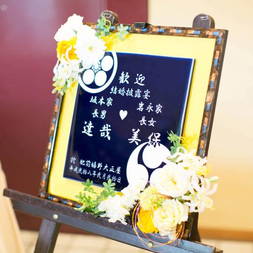 【ウェルカムボード】陶板ブラスト表札