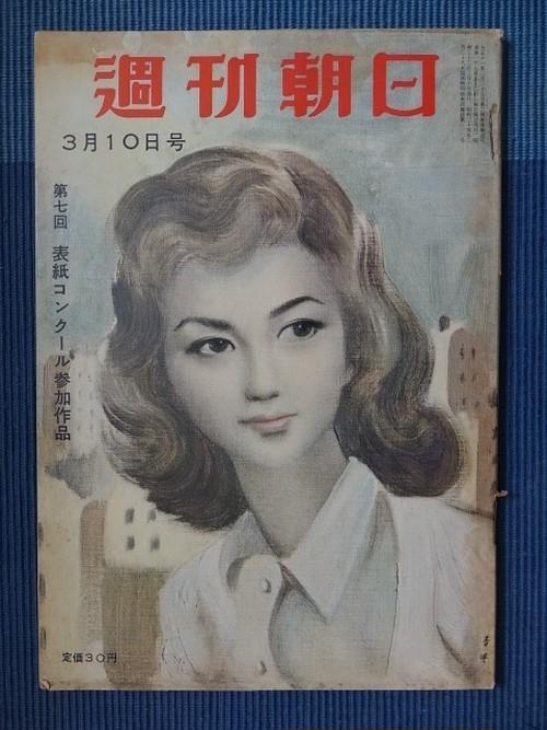 [中古書籍]週刊朝日 昭和32年3月10日号 表紙絵:東郷青児